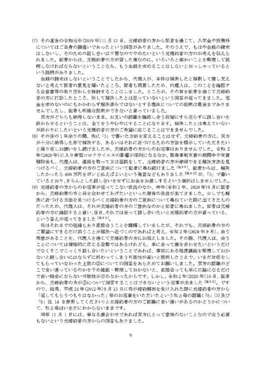 小室さんが公表した文書ページ9