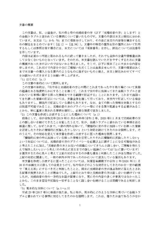 小室圭さんが公表した文書の概略ページ1
