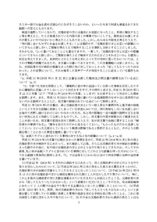 小室圭さんが公表した文書の概略ページ2