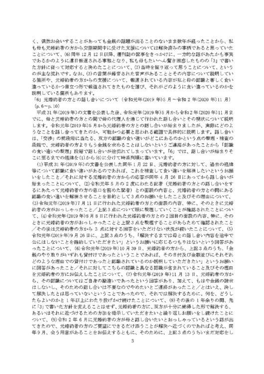 小室圭さんが公表した文書の概略ページ3
