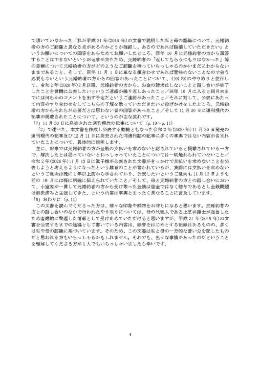 小室圭さんが公表した文書の概略ページ4