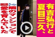 【動画】有吉弘行と夏目三久、隣のマンションで愛を育んでいた