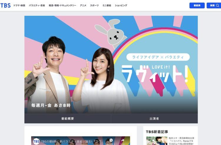 新たな「朝の顔」に(TBS『ラヴィット』番組ホームページより)