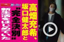 """【動画】高畑充希、坂口健太郎と""""完全決別"""" 新生活をはじめていた"""