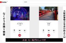 「自画撮り被害」にどう向き合うか(YouTube「大阪府警察安まち公式チャンネルより)