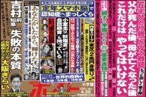 「週刊ポスト」本日発売! 小室圭「録音テープ騒動」ほか