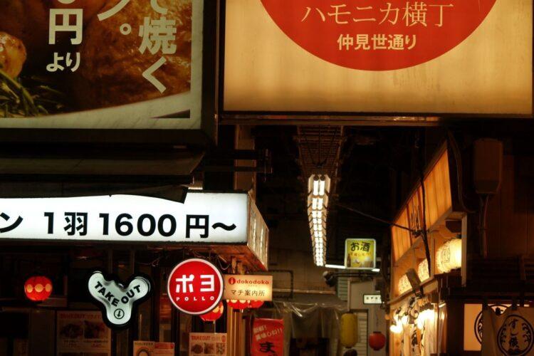 小さな飲食店が軒を連ねる吉祥寺駅北口の「ハモニカ横町」