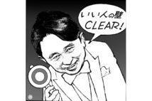 高田文夫氏が有吉弘行との思い出を振り返る