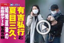 【動画】有吉弘行と夏目三久、結婚直後のお散歩デート写真6枚