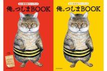 夏アニメ化の『俺、つしま』限定版ファンBOOKはかわいすぎる便せん付き 予約締め切り迫る!