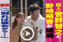 【動画】巨人・菅野智之と野崎萌香が破局 「別れは彼女から……」