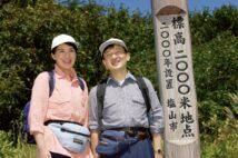天皇陛下の登山遍歴を回顧「雅子と一緒に登山するから楽しいんですよ」