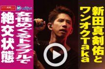 【動画】新田真剣佑とワンオクTaka 女性めぐるトラブルで絶交状態