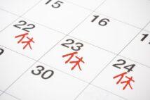 週休3日制は日本で本当に根付くのか