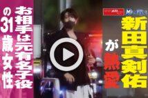 【動画】新田真剣佑が熱愛 お相手は元有名子役の31歳女性
