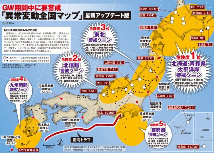 「異常変動全国マップ」最新アップデート版
