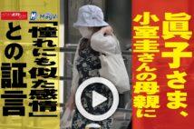 【動画】眞子さま、小室圭さんの母親に「憧れにも似た感情」との証言