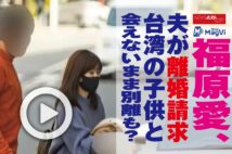 【動画】福原愛、夫が離婚請求 台湾の子供と会えないまま別離も?