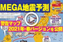 【動画】MEGA地震予測 警告マップ2021年・春バージョンを公開