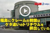 【動画】福島にクレームの韓国はケタ違いのトリチウムを排出していた