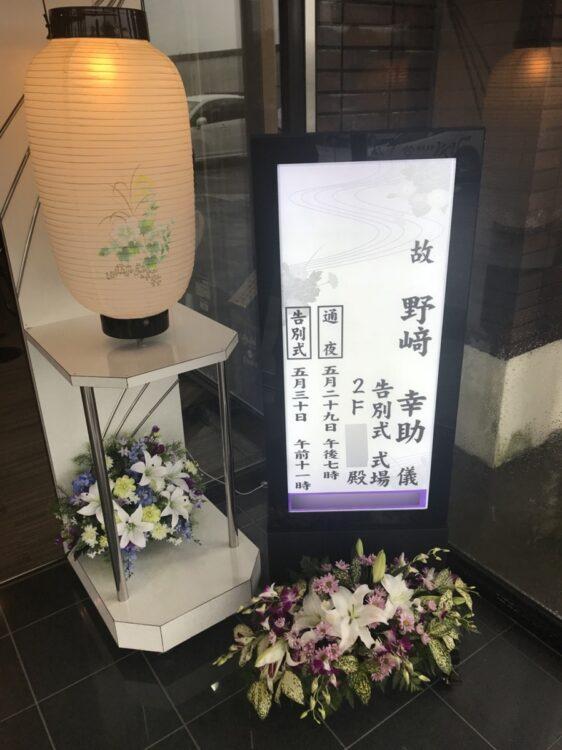 資産家だった野崎氏…葬儀はしっかり行われた