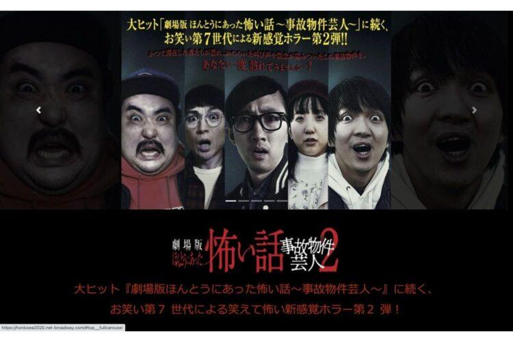 劇場版「ほんとうにあった怖い話 事故物件芸人2」公式サイトより
