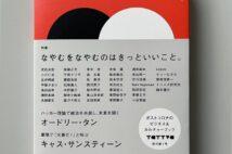 オードリー・タン、後藤正文、和田彩花など登場 新雑誌『tattva』が創刊