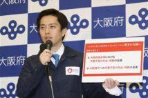 15日から部活動の原則休止を要請 大阪 対策本部会議で