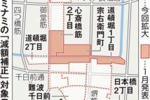 大阪・ミナミ13地域に拡大 路線価コロナ禍で減額補正