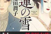 【今週はこれを読め! エンタメ編】過去から続く因縁と秘密〜遠田潤子『紅蓮の雪』