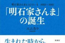 明石家さんまに至るまでの25年、国民的お笑いスターの青春時代を克明に浮かび上がらせる一冊