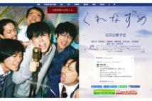 成田凌主演の映画『くれなずめ』は公開延期に(映画公式サイトより)
