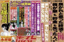 「週刊ポスト」本日発売! 小池都知事「五輪中止爆弾」ほか