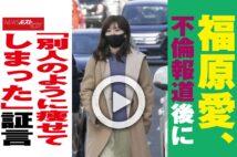 【動画】福原愛、不倫報道後に「別人のように痩せてしまった」証言