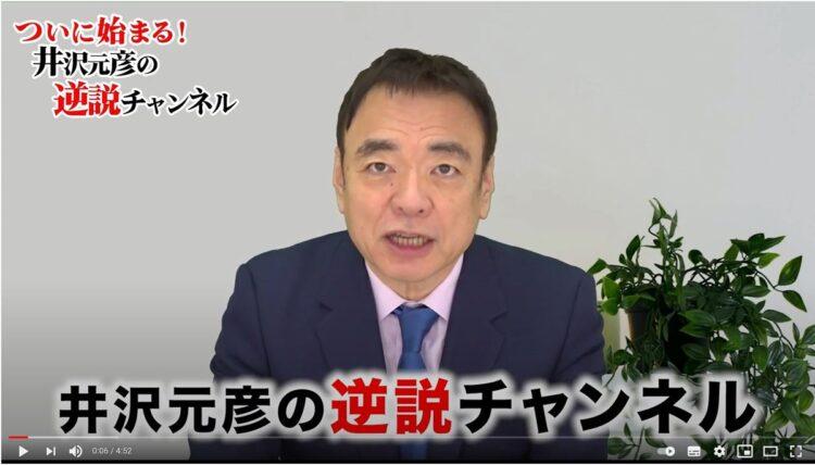 「井沢元彦の逆説チャンネル」