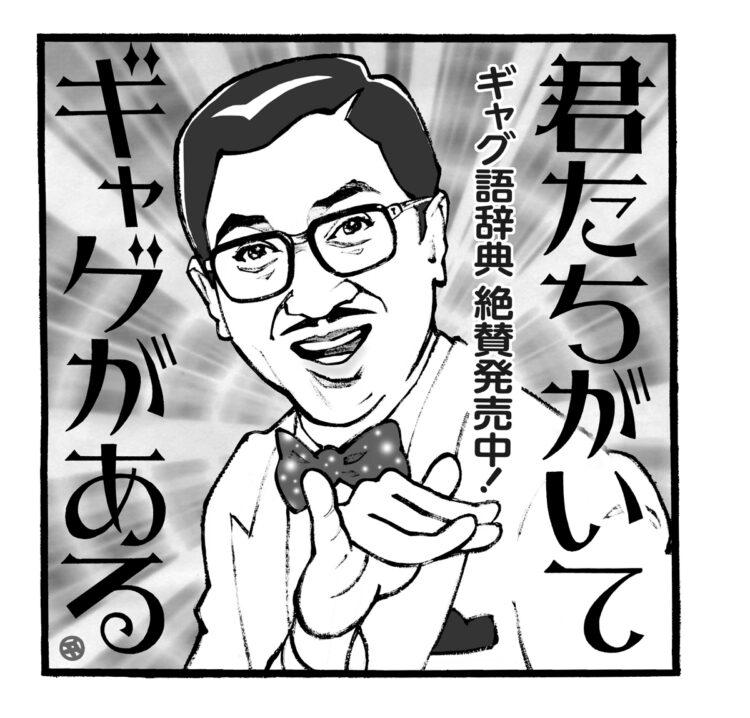 チャーリー浜の訃報をきっかけに往年のギャグを高田文夫が回想