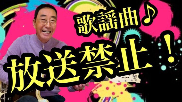 YouTube『エド山口のOh!エド日記』では、元アイドルの妻・井上望とのデュエットも披露している