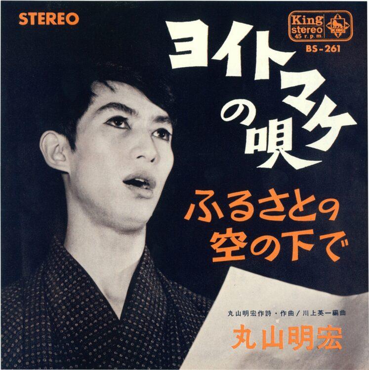 美輪明宏が1971年まで使用していた旧芸名で1965年7月に発売されたレコード
