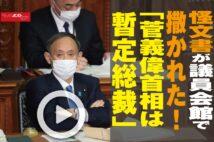 【動画】怪文書が議員会館で撒かれた!「菅義偉首相は暫定総裁」