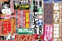 「週刊ポスト」本日発売! 日本の五輪特権階級を撃つ!ほか
