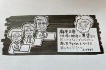 赤木雅子さんが麻生太郎財務相に向けて描いたイラスト