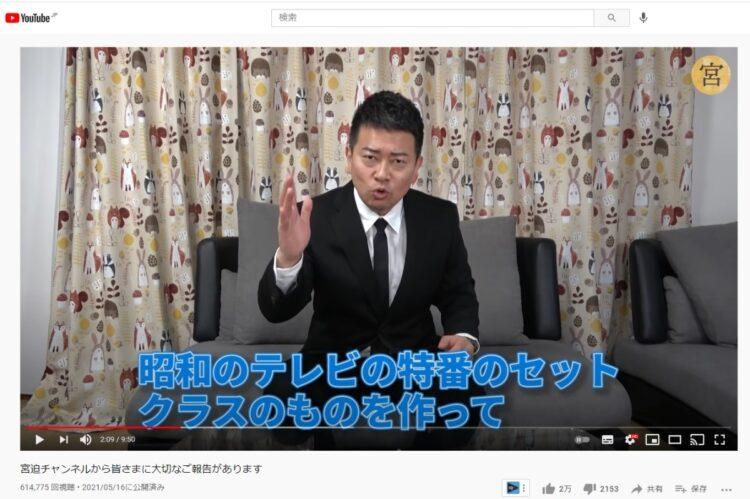 壮大なチャレンジ(宮迫のYouTubeより)