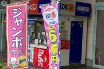 現在発売中のドリームジャンボ宝くじ。最高当せん金は5億円。