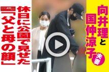 【動画】向井理と国仲涼子夫妻 休日に公園で見せた「父と母の顔」
