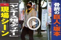 【動画】骨折の巨人・坂本「ヤンキース帽でディナー」現場シーン