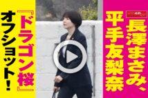 【動画】長澤まさみ、平手友梨奈 『ドラゴン桜』オフショット!