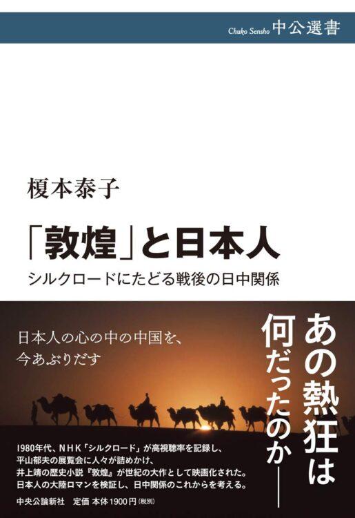 『「敦煌」と日本人 シルクロードにたどる戦後の日中関係』著・榎本泰子