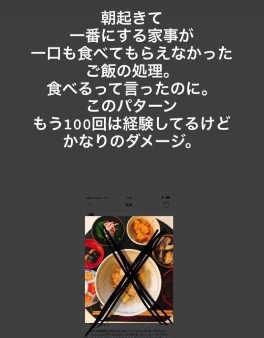 料理に箸で「バツ 印」をした写真。熊田曜子がインスタグラムにアップしていた