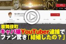 【動画】歌舞伎町キャバ嬢YouTuber逮捕でファン驚き「結婚したの?」