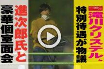 【動画】滝川クリステル、特別待遇が物議 進次郎氏と豪華個室面会